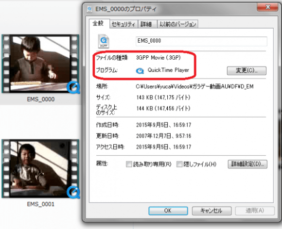 3GPとQuickTime関連付け