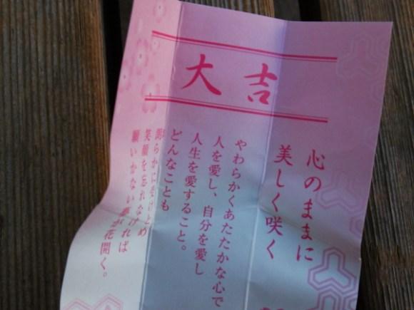 越谷香取神社女みくじ