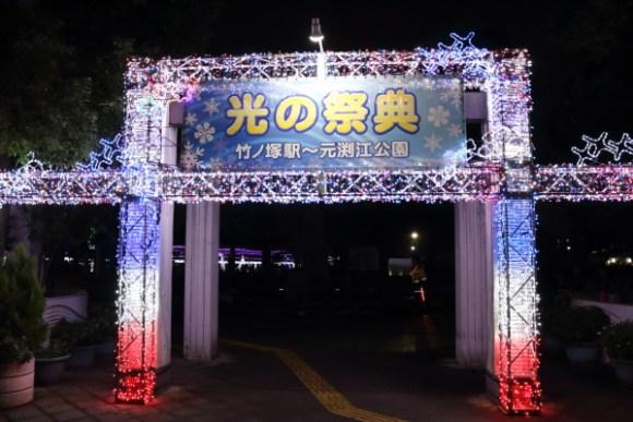 足立区光の祭典元渕江公園