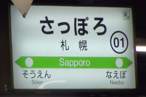 sapporo-station