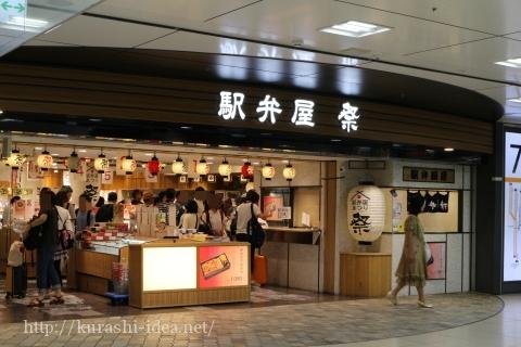 tokyoeki-souchou-ekibenyamaturi1