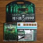 地下謎への招待状答えのヒントと謎解きグッズの外観渋谷駅購入ネタバレなし
