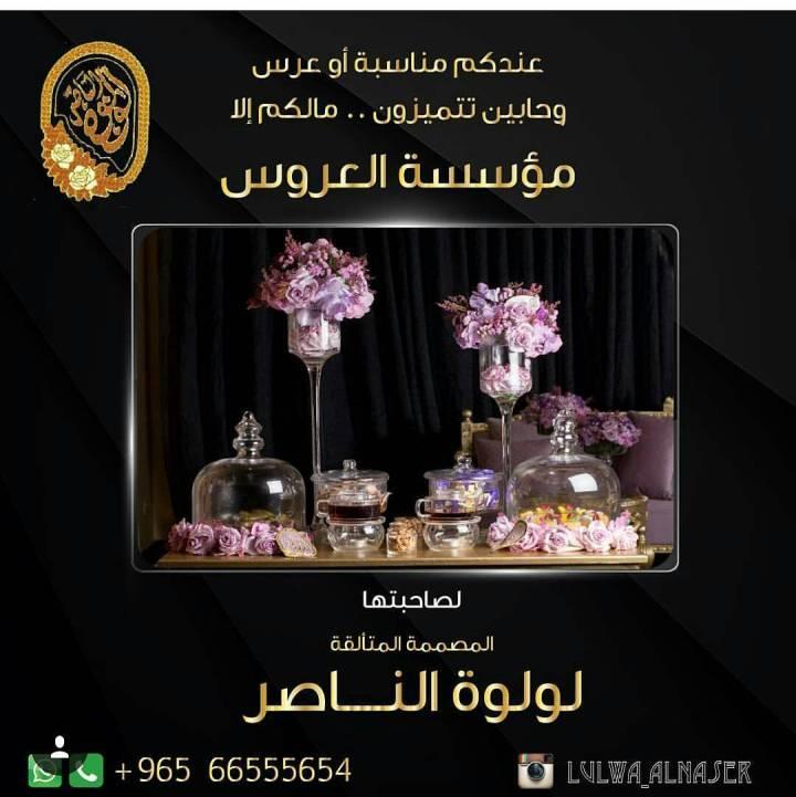 مؤسسة العروس