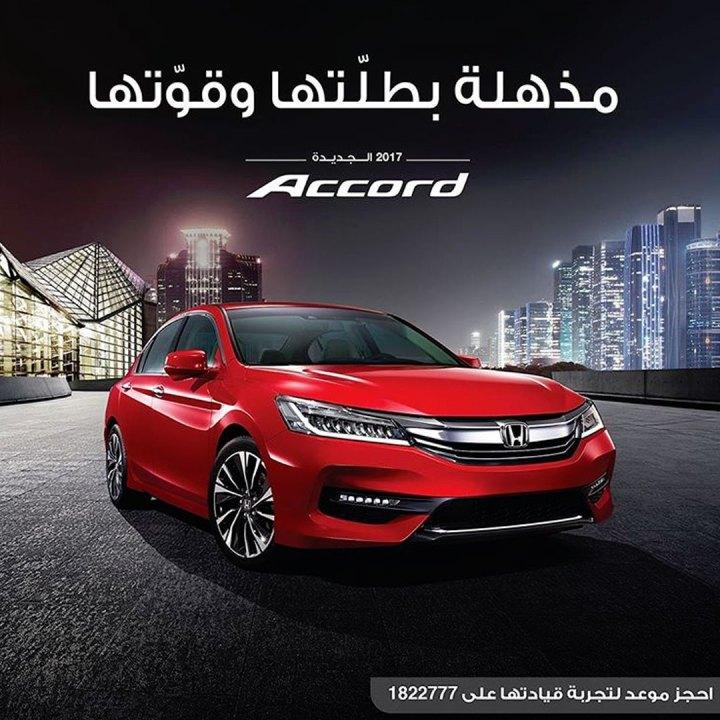 Honda Alghanim – هوندا الغانم