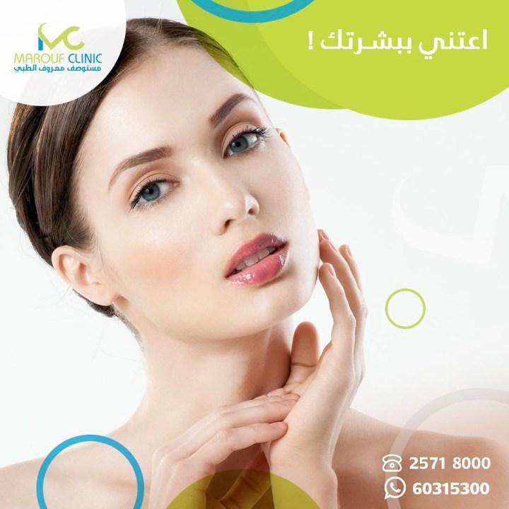Marouf Clinic-مستوصف معروف الطبي