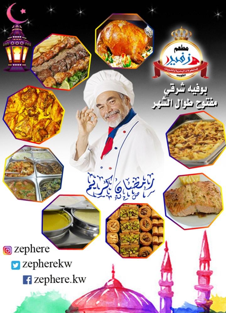 Zephere Restaurant – مطعم زفير