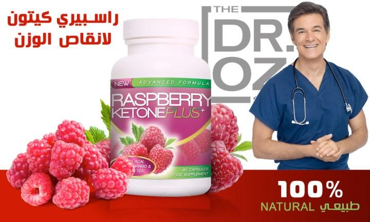Raspberry Ketones for Weight Management راسبيري كيتون لانقاص الوزن