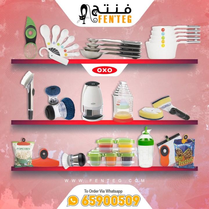 OXO Kitchen Gadgets – أدوات المطبخ أوكسو