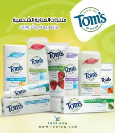 Tom's of Maine – توم ماين