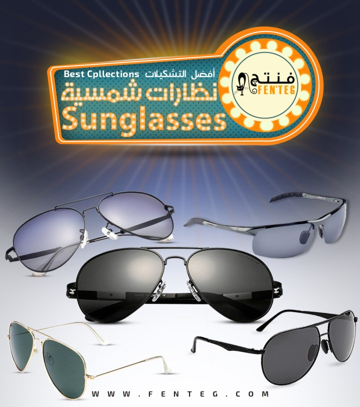 Men Sunglasses – نظارات شمسية للرجال