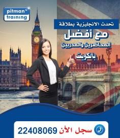 Speak English Fluently🇬🇧تحدث الإنجليزية بطلاقة