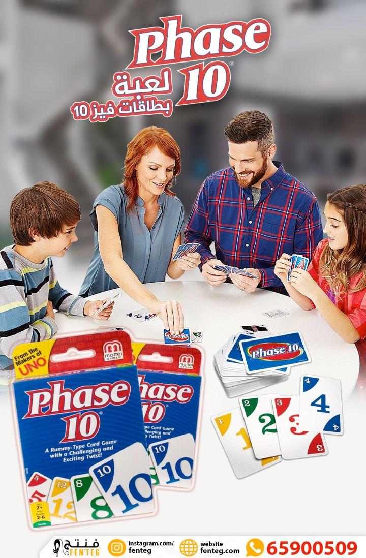 Phase 10 Card Game  – لعبة بطاقات فيز10