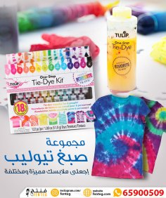 Tulip One Step 18-Color Tie-Dye – صبغ تيوليب ون ستيب تاي داي 18 لون