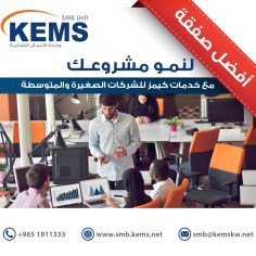 Great Deal with Kems – أفضل صفقة مع كيمز