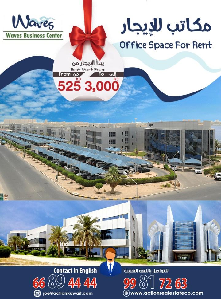 Offices For Rent in Waves Free Zone – مكاتب للإيجار بويفز بزنس سنتر المنطقة الحرة