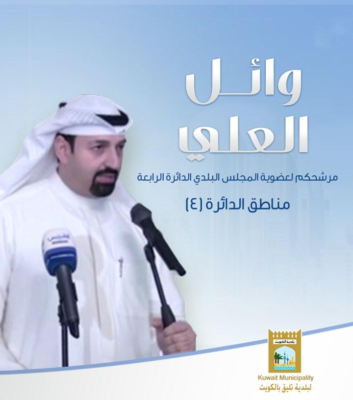 وائل العلى مرشحكم لعضوية المجلس البلدى