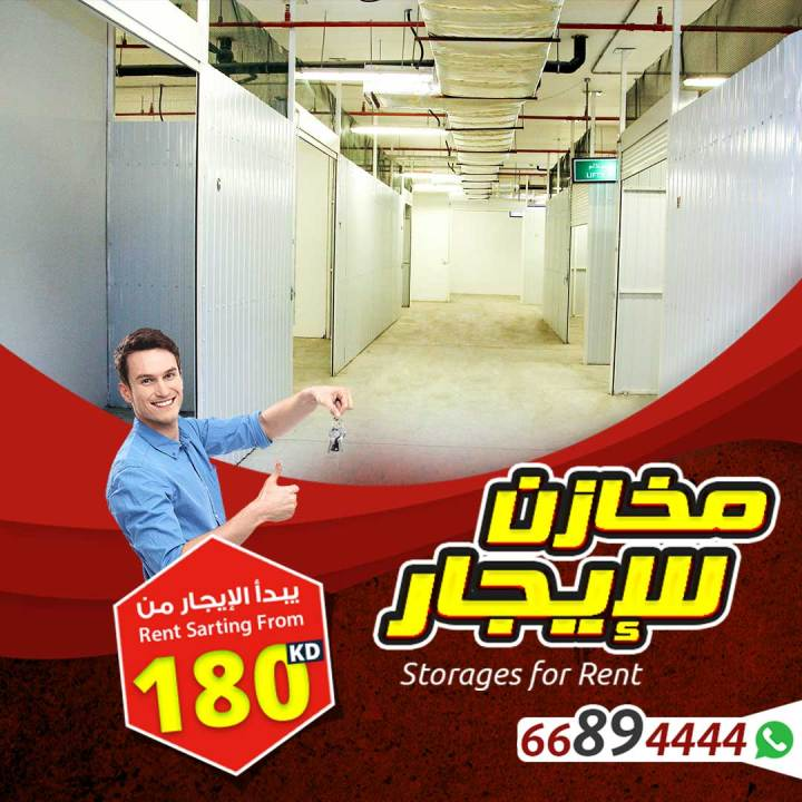 Storage Areas for Rent in Sharq مخازن للإيجار بشرق