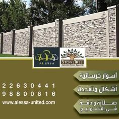 شركة العيسى المتحدة – Al Essa United Company