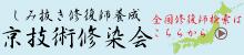 Link:京技術修染会