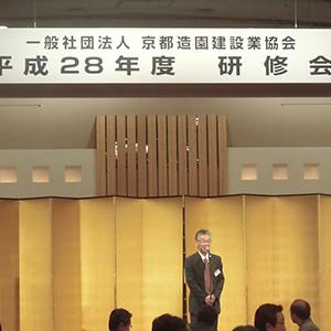 平成28年度 通常総会 at ホテルグランヴィア京都