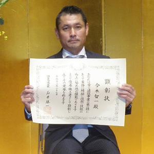 平成28年度 優秀技能者国土交通大臣顕彰 at 東京メルパルクホール