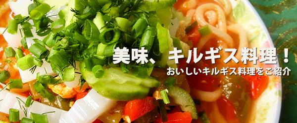 【特集】美味、キルギス料理!