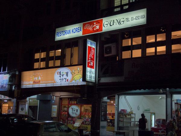 Gong Korean restaurant at Little Korea in Ampang