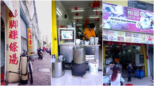 the kuih teow soup that used to be at Pitt Street, now at Lebuh Carnarvon