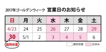 休みのお知らせブログ用-04