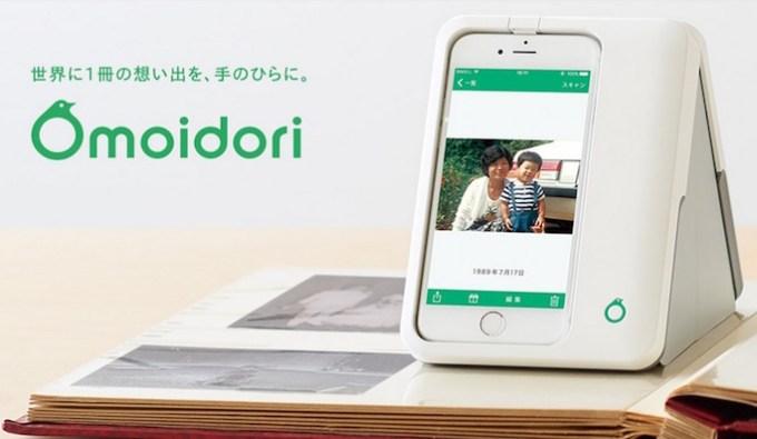 黒歴史をネットに晒そう!アルバムに貼られた写真を綺麗にスキャンする「Omoidori(おもいどり)」が楽しそう!