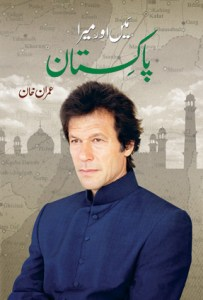 Mein Aur Mera Pakistan - Book Written by Imran Khan (URDU) - PTI