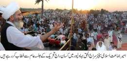 Pakistan does not belong to a handful of princes sitting in Islamabad: Siraj ul Haq
