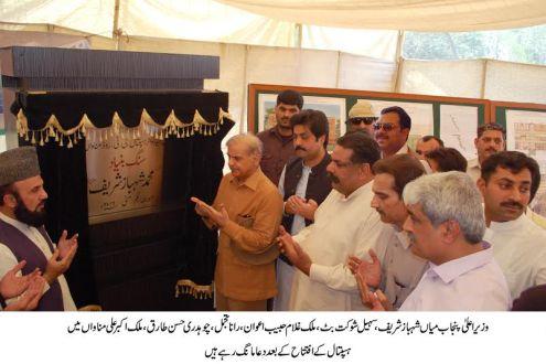 Shahbaz Sharif laids foundation stone of Manawan Hospital