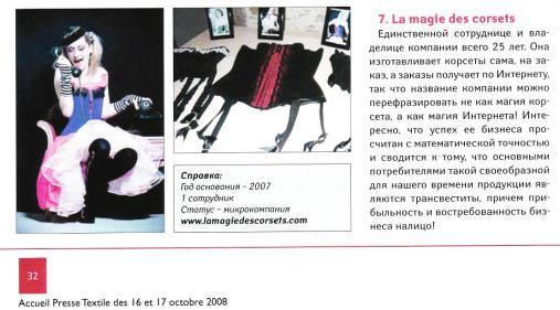 19-textilnaya-russie