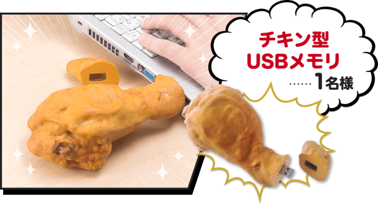 KFC Fried Chicken USB Drive
