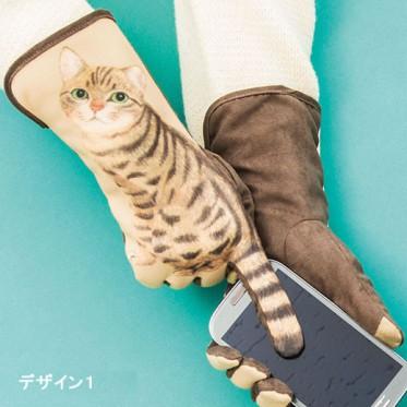 Tail Glove