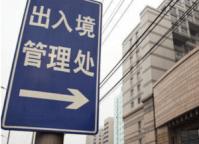 Exit-Entry Bureau