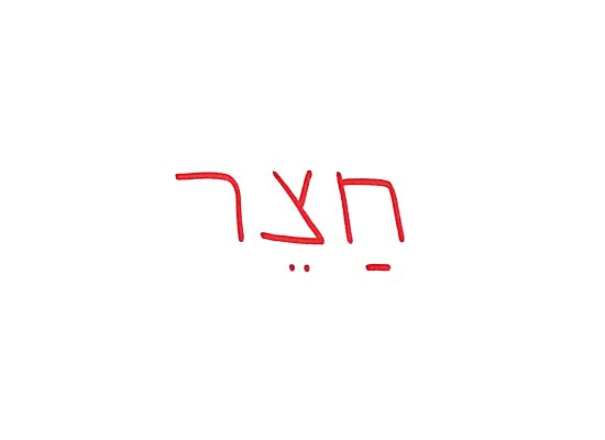 hebrew word chatzer