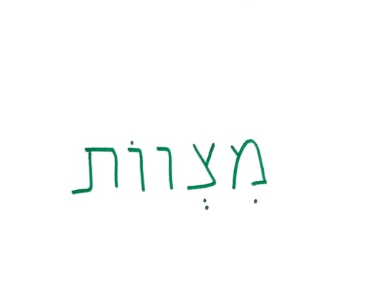 hebrew word mitzvot