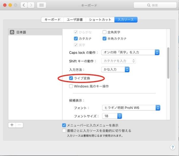mac-osx-japanese-input