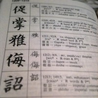 How difficult is it to learn Japanese?