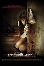 Nonton Movie Haunted Universities (2009) Sub Indo