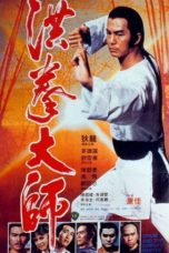 Nonton Movie Lightning Fists of Shaolin (1984) Sub Indo