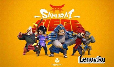 Samurai Siege (обновлено v 1307.0.0.0) Mod (много денег)