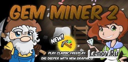 Gem Miner 2 (обновлено v 1.6) (Свободные покупки)