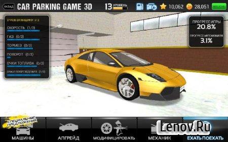 Car Parking Game (обновлено v 1.01.082) Mod (бесконечная игровая валюта)