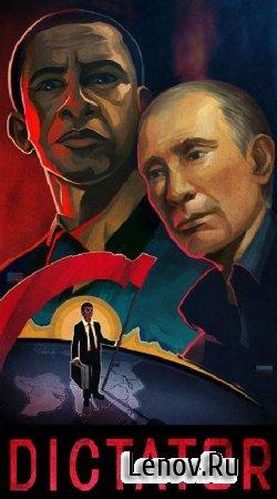 Dictator (обновлено v 1.28)