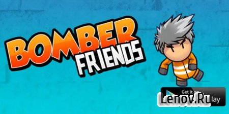 Bomber Friends (обновлено v 1.26)