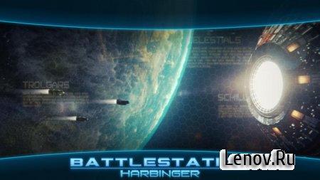 Battlestation: Harbinger (обновлено v 1.3.1) (Full)