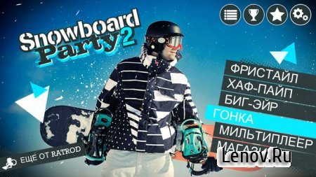 Snowboard Party 2 v 1.0.0 Mod (много денег)